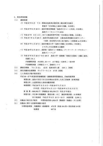 平成27年度 事業報告 決算書 役員一覧_f0197821_17064630.jpg