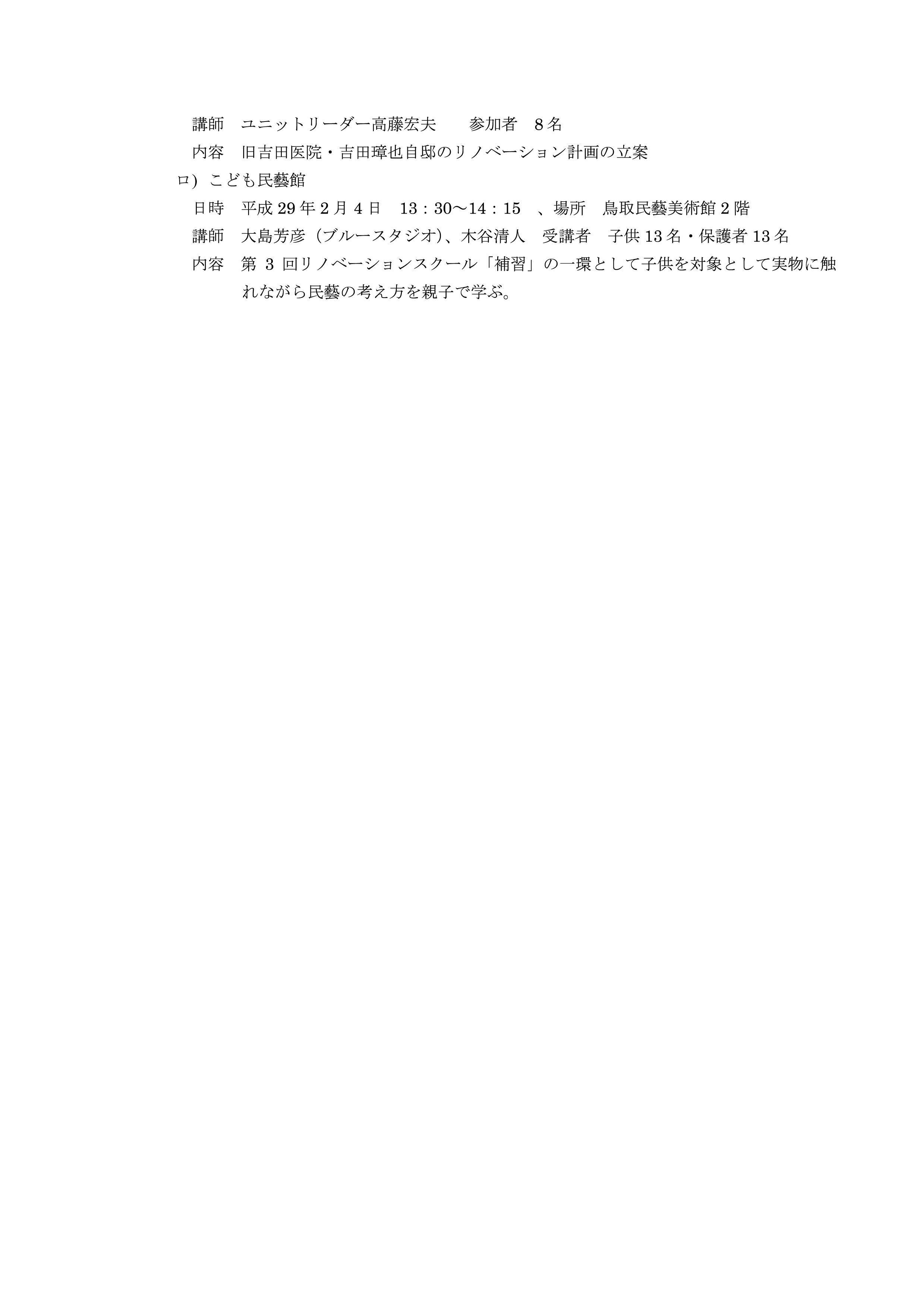 平成28年度 事業報告 決算書 役員一覧_f0197821_17311229.jpg