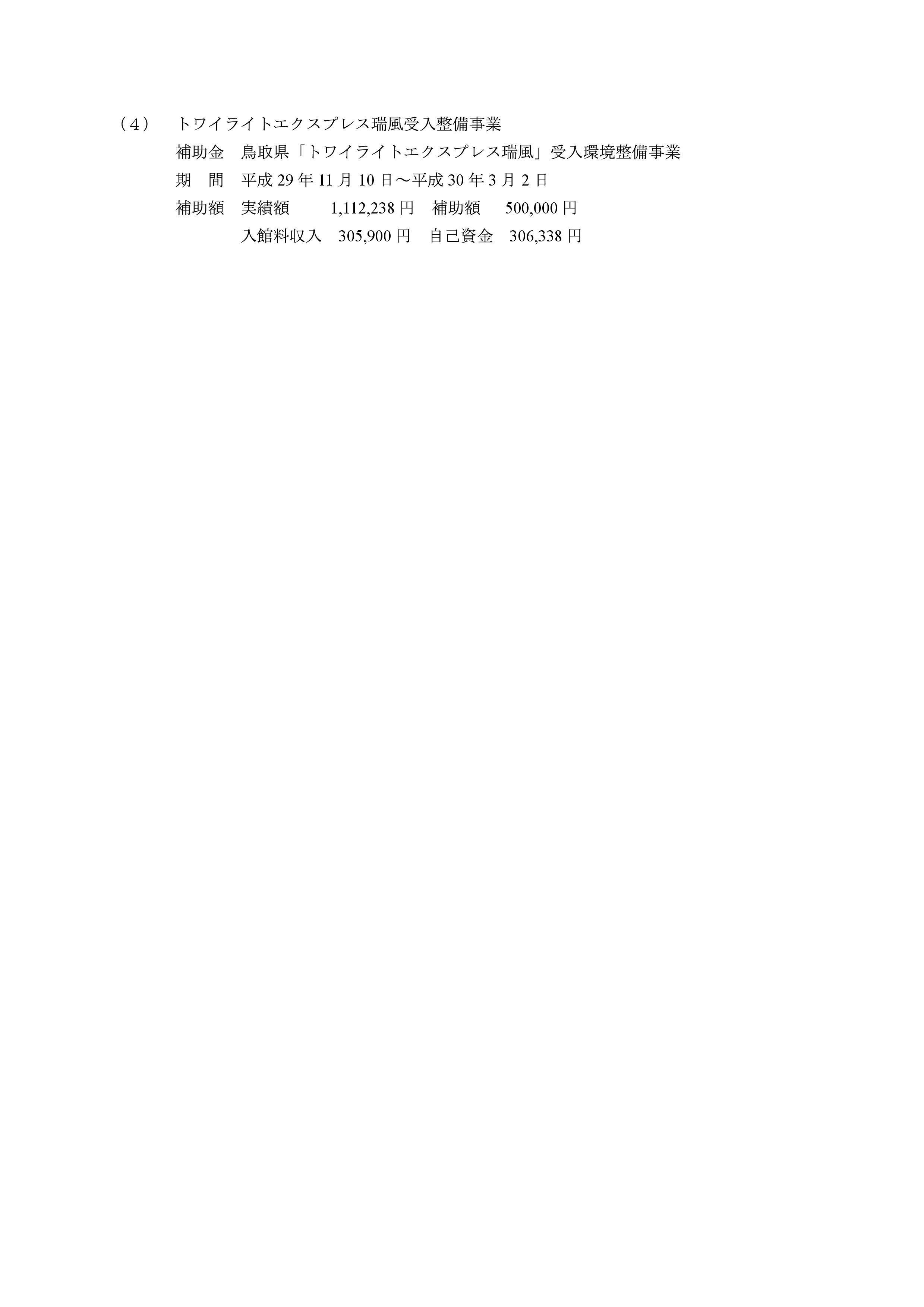 平成29年度 事業報告 決算書 役員一覧_f0197821_18092435.jpg