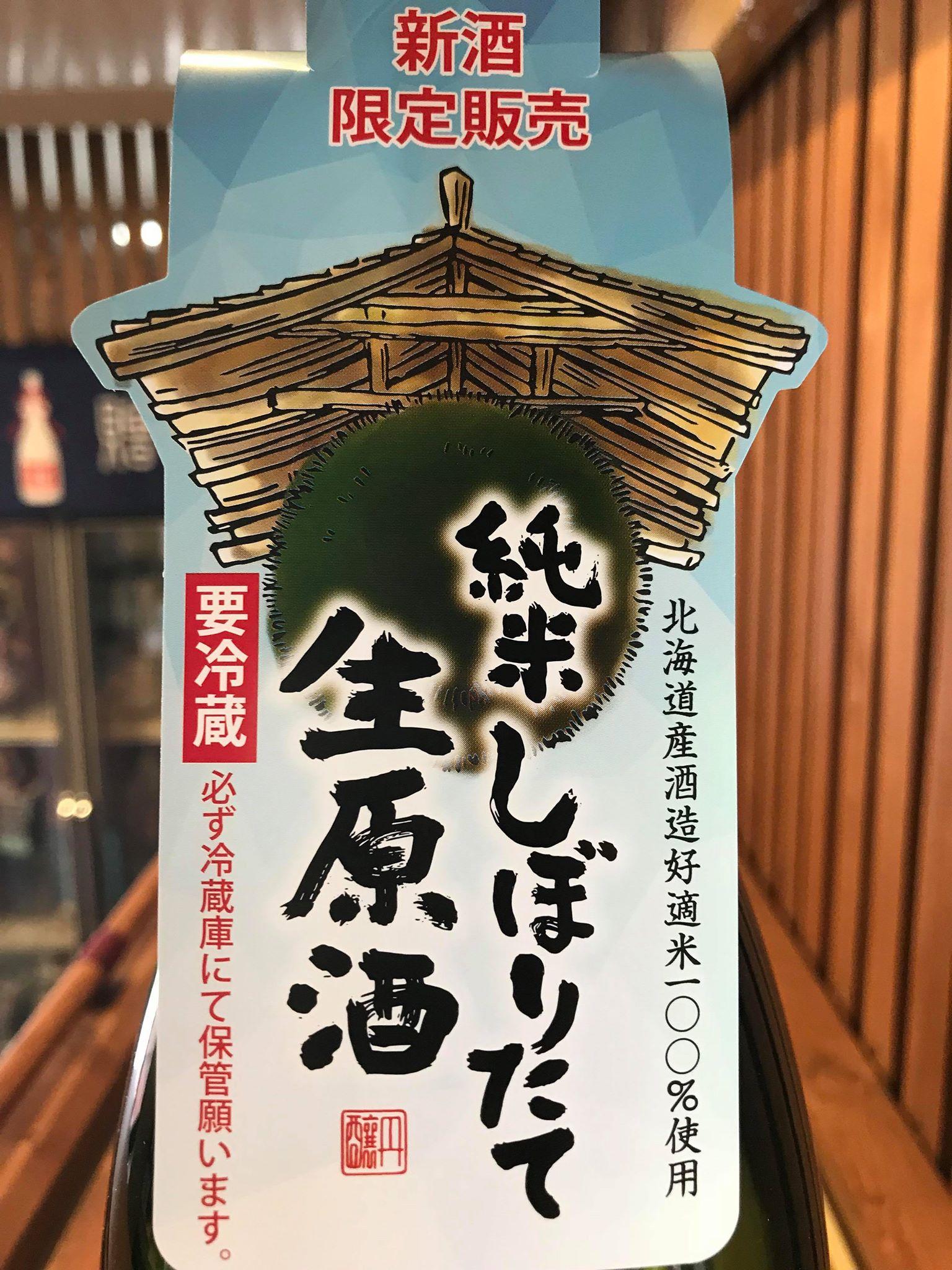 【日本酒】男山 北の稲穂 新酒しぼりたて純米 無濾過生原酒 吟風55 北海道限定SPver 新酒30BY_e0173738_9563972.jpg