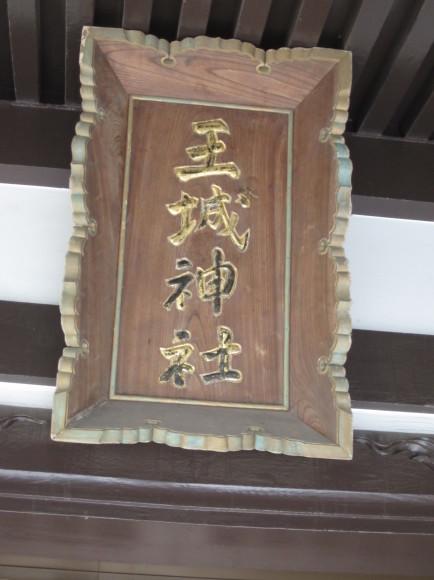 神武天皇が大城山で祭った神を、天智天皇が降ろした_a0237545_09523109.jpg