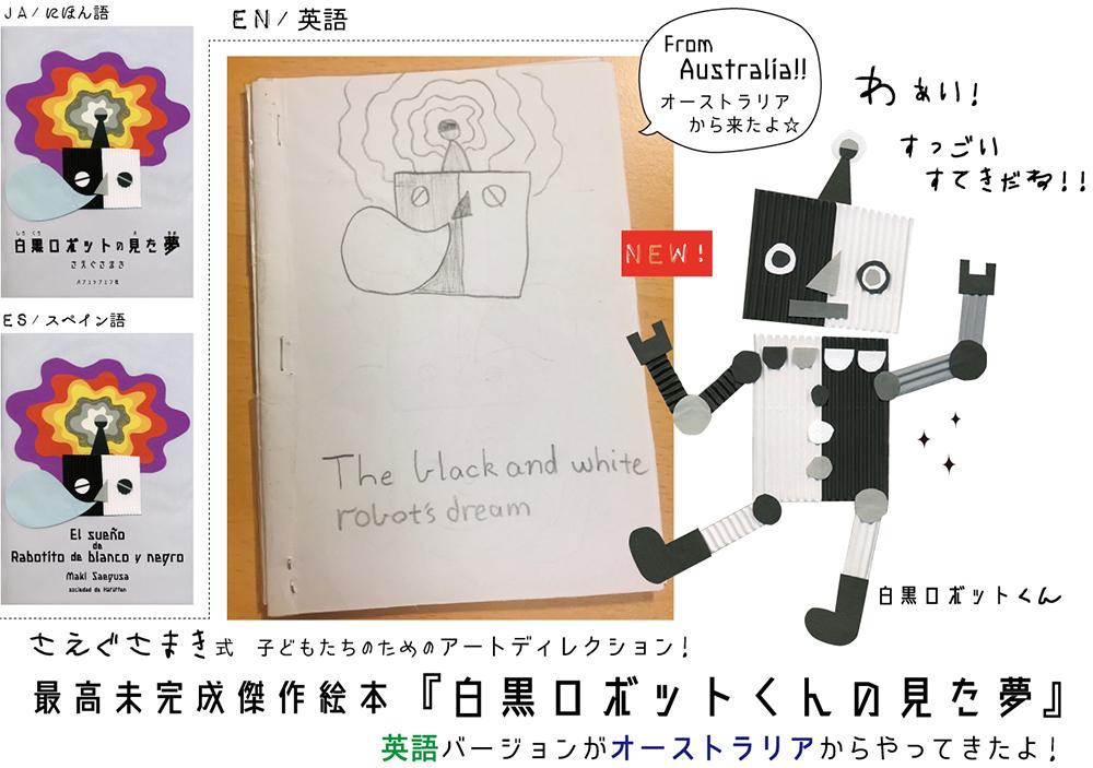 子どもたちのためのアートディレクション♥︎005:最高未完成傑作絵本『白黒ロボットの見た夢』英語版がオーストラリアから来たーっ!_d0018646_15565035.jpg