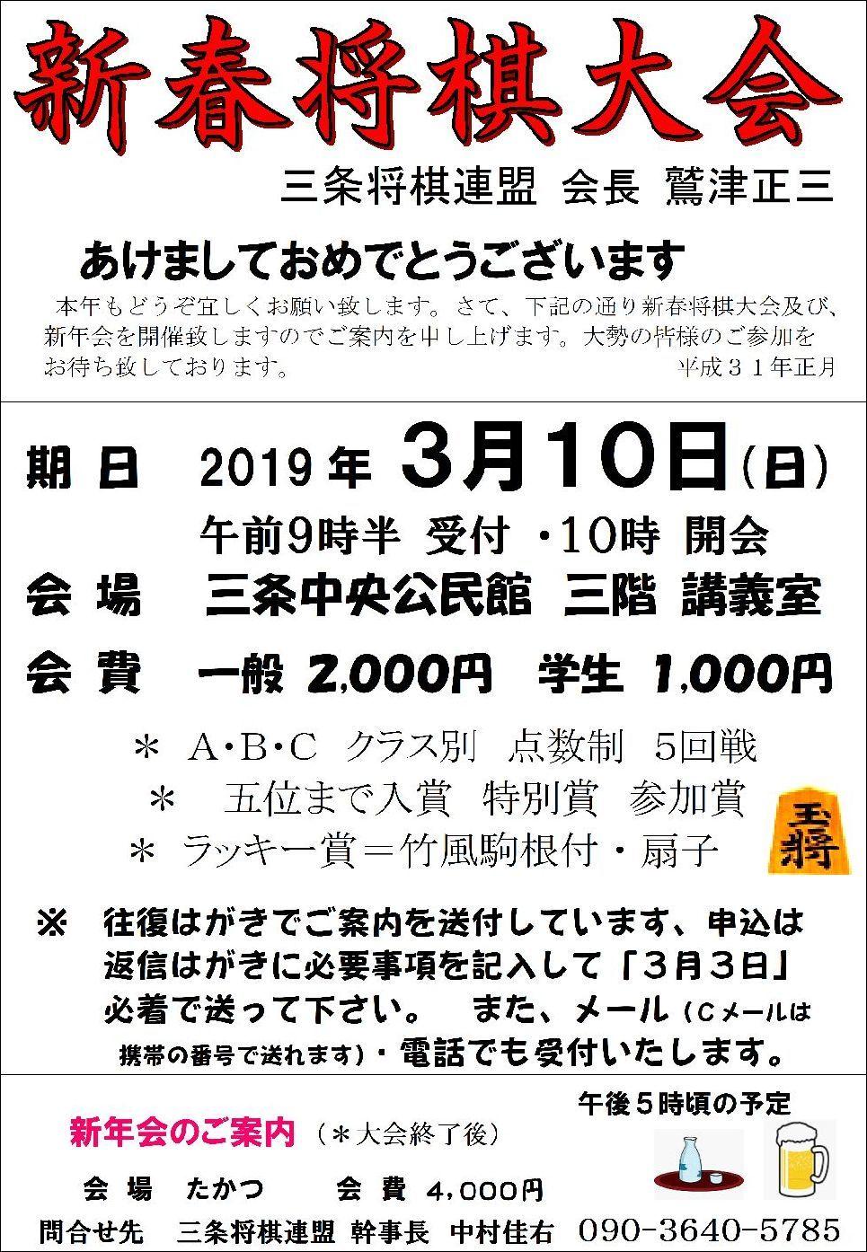 2019年 三条新春将棋大会_f0031459_08120081.jpg