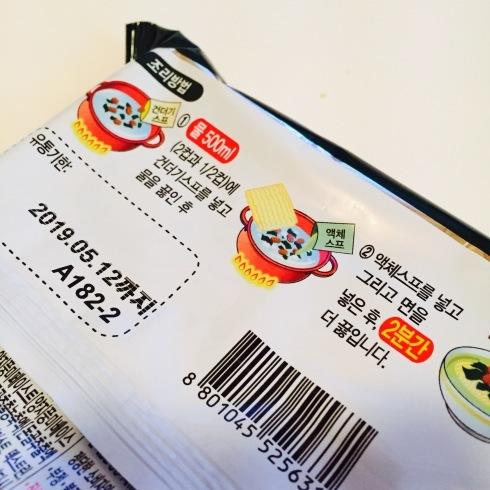 オットギの「わかめスープラーメン」が美味しい~_f0054260_15413259.jpg