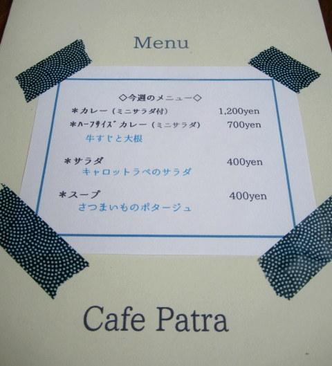 Cafe Patra/カフェ パトラ * 1月の柿のパフェ&牛すじと大根のカレー_f0236260_04051747.jpg