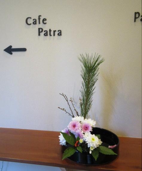 Cafe Patra/カフェ パトラ * 1月の柿のパフェ&牛すじと大根のカレー_f0236260_04053541.jpg