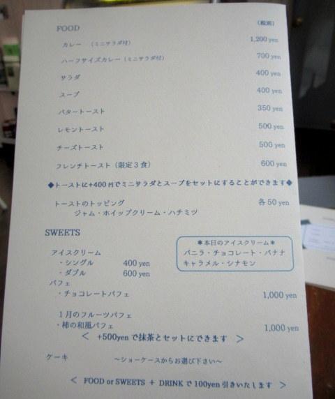Cafe Patra/カフェ パトラ * 1月の柿のパフェ&牛すじと大根のカレー_f0236260_04060504.jpg