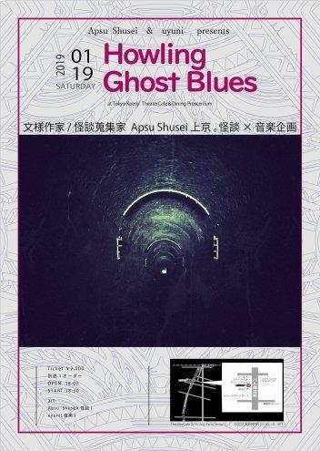 Howling Ghost Blues_c0195272_22122932.jpeg