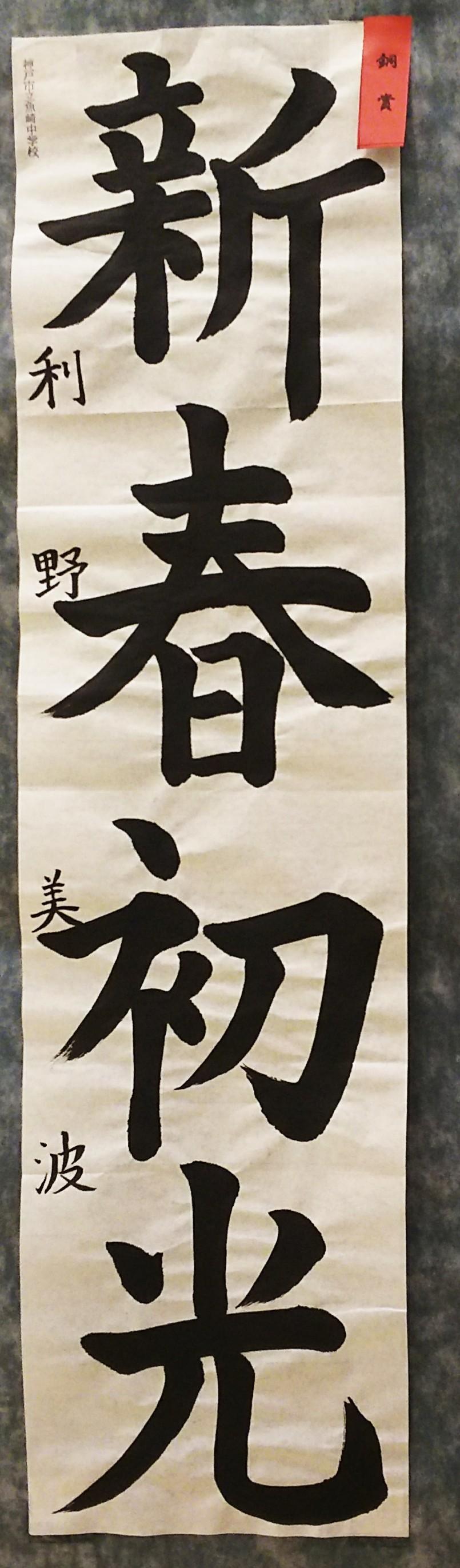 神戸から、神戸市学生書初め展 at そごう_a0098174_18431527.jpg