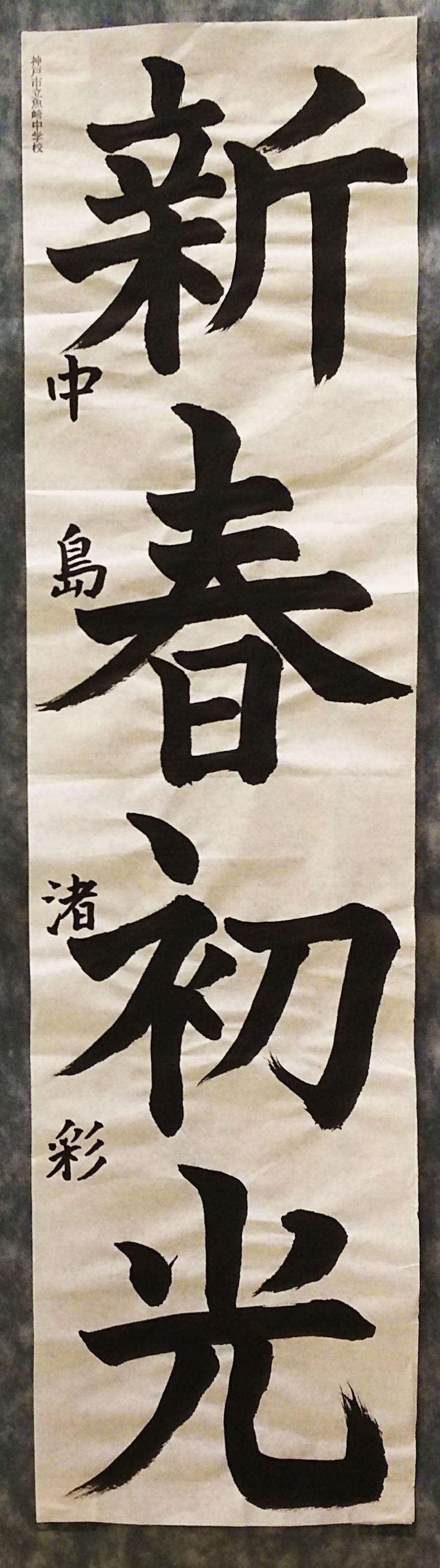 神戸から、神戸市学生書初め展 at そごう_a0098174_18435748.jpg