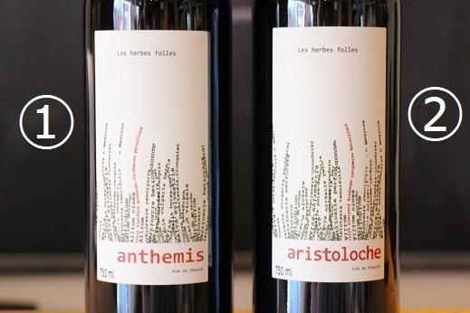 〈有料試飲レビュー〉Les Herbes Folles/Anthemis2015,Aristoloche2015_b0016474_13413425.jpg