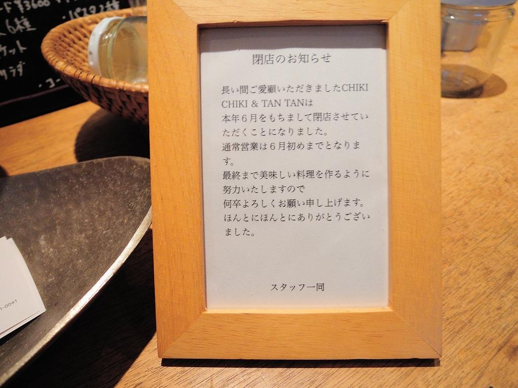 CHIKI CHIKI & TAN TAN@吉田町_b0400788_23472916.jpg