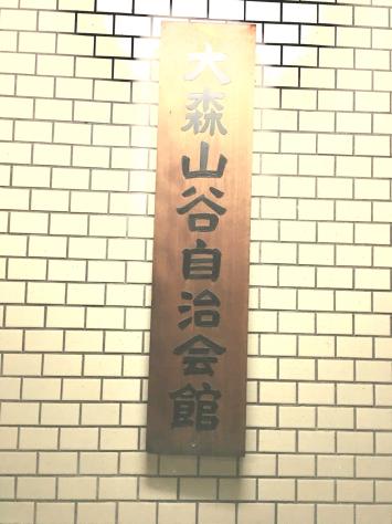 するがや通り商店会 新年会_a0112393_10462046.jpg