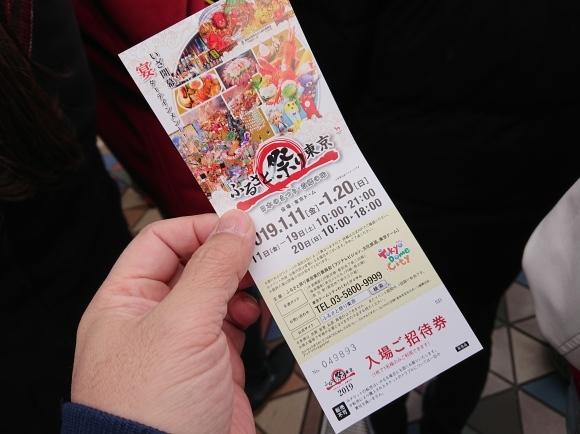 1/15 ふるさと祭り東京2019@東京ドーム_b0042308_15483561.jpg