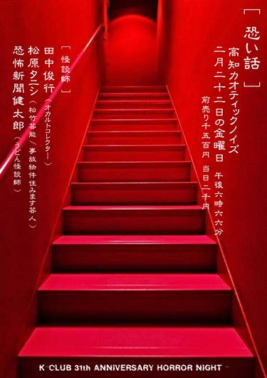 "\""K-CLUB\""31周年記念大暴動暴走スケジュール!!_f0004730_1327456.jpg"