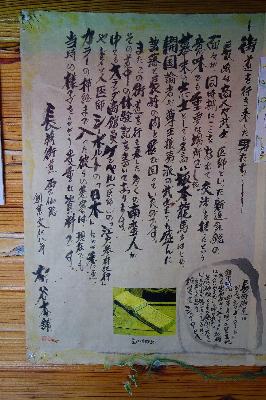 長崎市から島原半島へ_c0112559_08120250.jpg