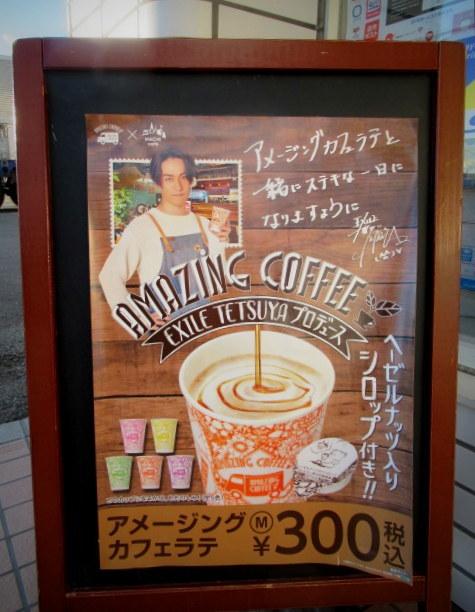 MACHI café ×AMAZING COFFEE * ローソンのアメージングカフェラテ♪_f0236260_01355052.jpg