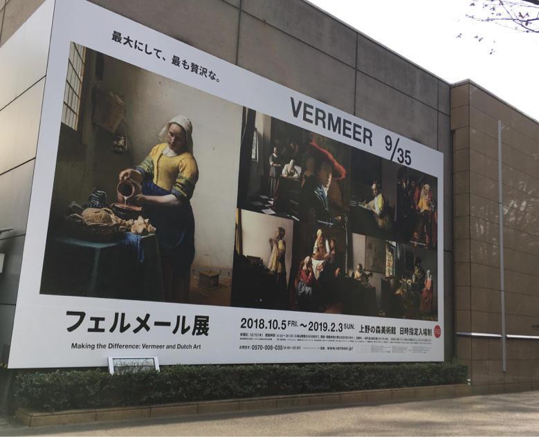 上野の森美術館   「フェルメール展」_a0374562_05223473.jpg