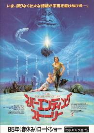 『ネバーエンディング・ストーリー』(1984)_e0033570_20375451.jpg