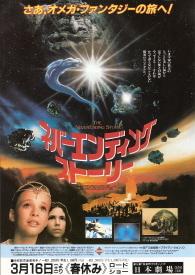 『ネバーエンディング・ストーリー』(1984)_e0033570_20381296.jpg