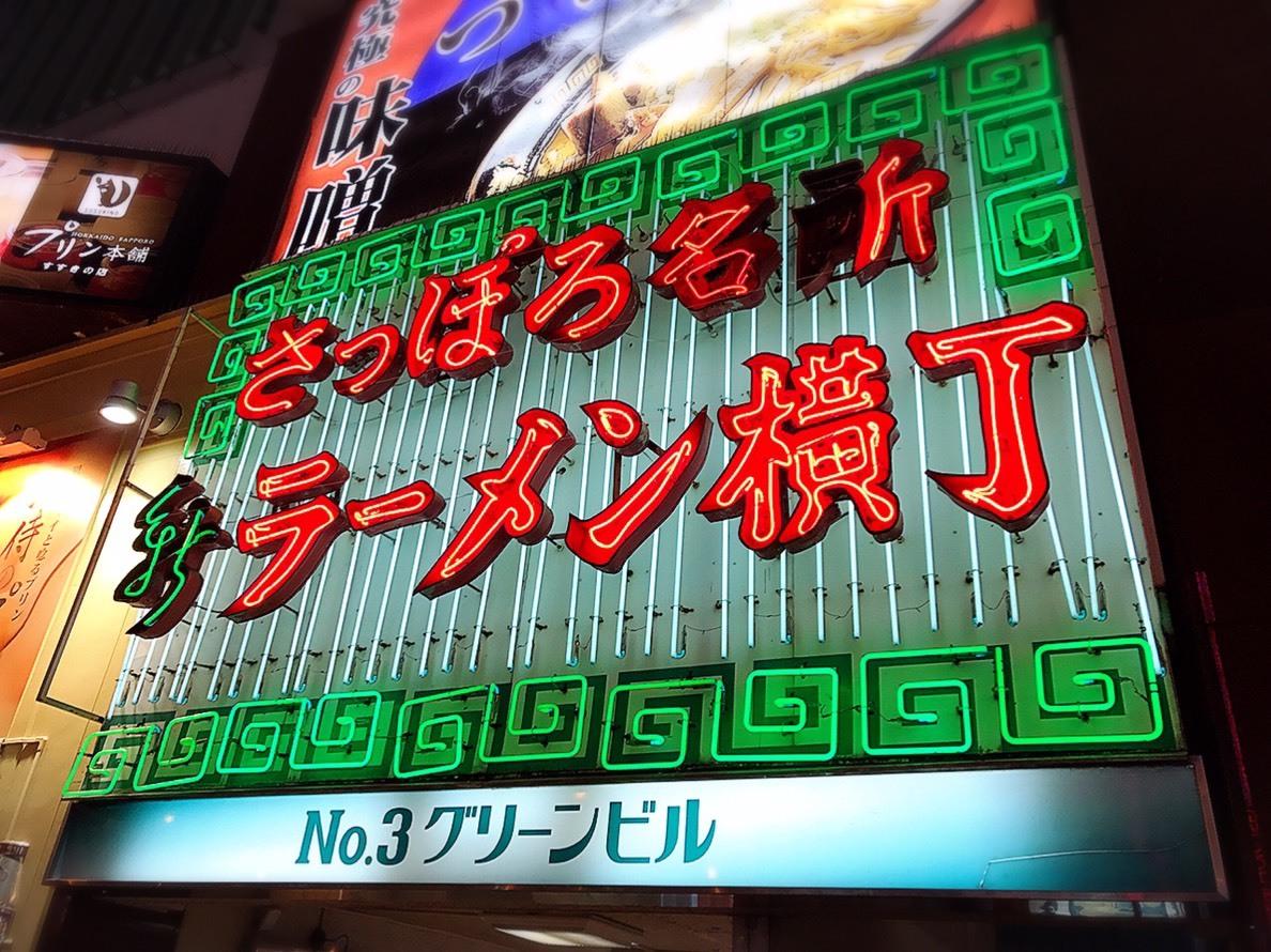 ふじ屋 NOODLE(さっぽろ名所 新ラーメン横丁)/札幌市 中央区_c0378174_17580863.jpg