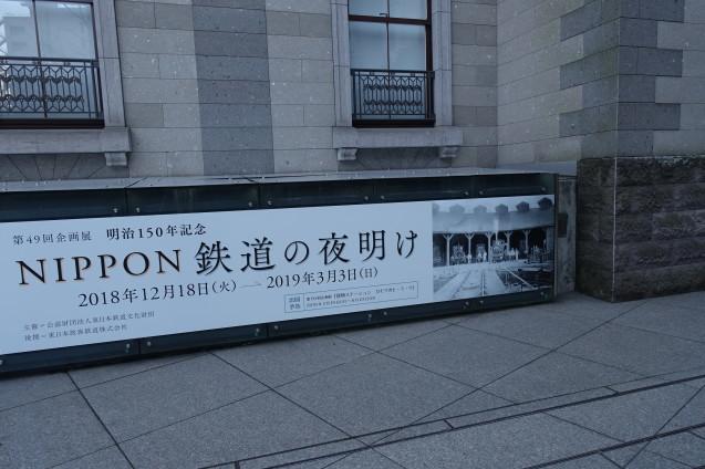 Nippon 鉄道の夜明け_e0232277_16152106.jpg