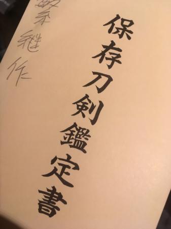 昭和名品の短刀が入荷。_a0154482_21452191.jpg