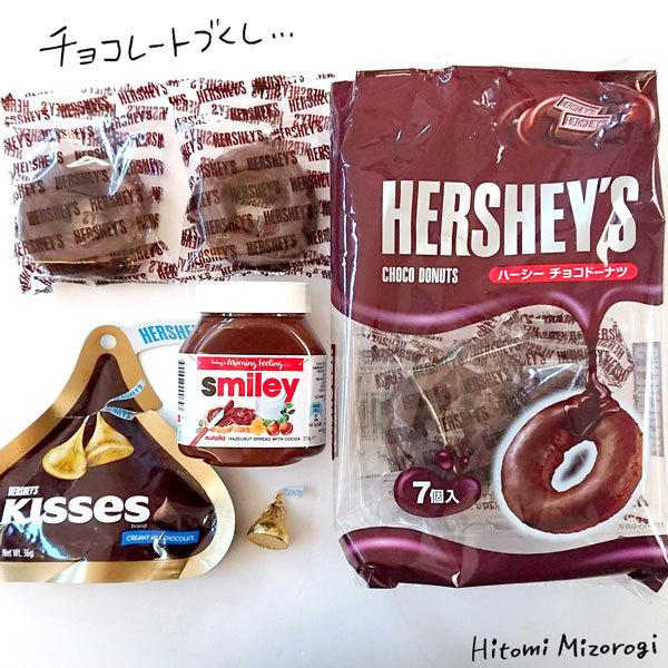 トランスフォームドーナツ その3:「ハーシーチョコドーナツ」が「ハーシー&ヌテラ ダブルチョコレートドーナツ」に変身!_d0272182_21214707.jpg