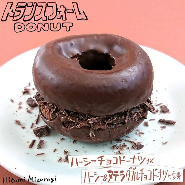トランスフォームドーナツ その3:「ハーシーチョコドーナツ」が「ハーシー&ヌテラ ダブルチョコレートドーナツ」に変身!_d0272182_21214725.jpg