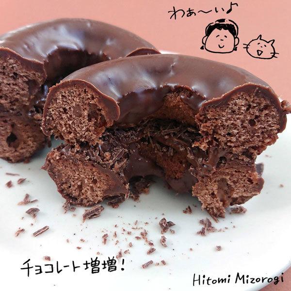 トランスフォームドーナツ その3:「ハーシーチョコドーナツ」が「ハーシー&ヌテラ ダブルチョコレートドーナツ」に変身!_d0272182_21214751.jpg