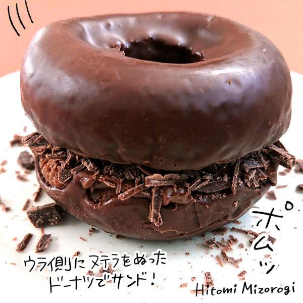 トランスフォームドーナツ その3:「ハーシーチョコドーナツ」が「ハーシー&ヌテラ ダブルチョコレートドーナツ」に変身!_d0272182_21214752.jpg