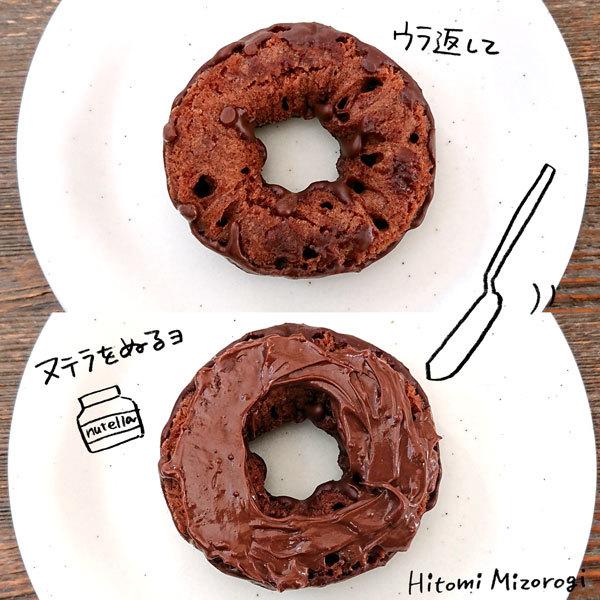 トランスフォームドーナツ その3:「ハーシーチョコドーナツ」が「ハーシー&ヌテラ ダブルチョコレートドーナツ」に変身!_d0272182_21214754.jpg