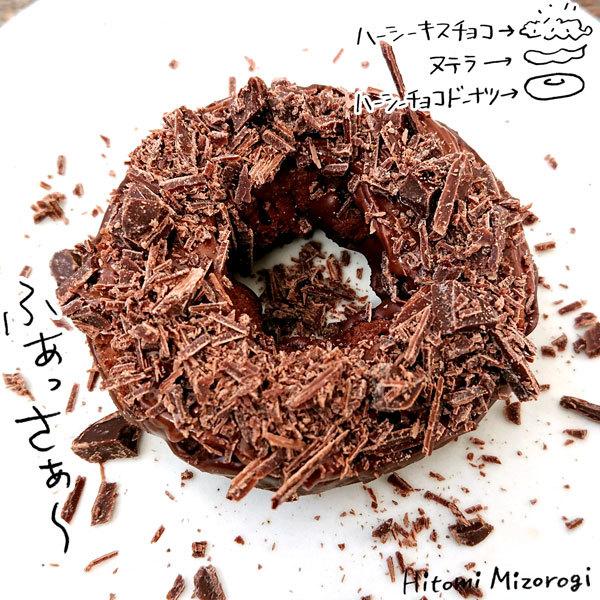 トランスフォームドーナツ その3:「ハーシーチョコドーナツ」が「ハーシー&ヌテラ ダブルチョコレートドーナツ」に変身!_d0272182_21214770.jpg