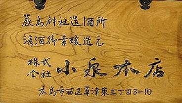厳島神社のご神酒「御幸」をいただく_c0061686_07531590.jpg