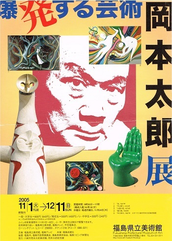爆発する芸術 岡本太郎展_f0364509_22015305.jpg