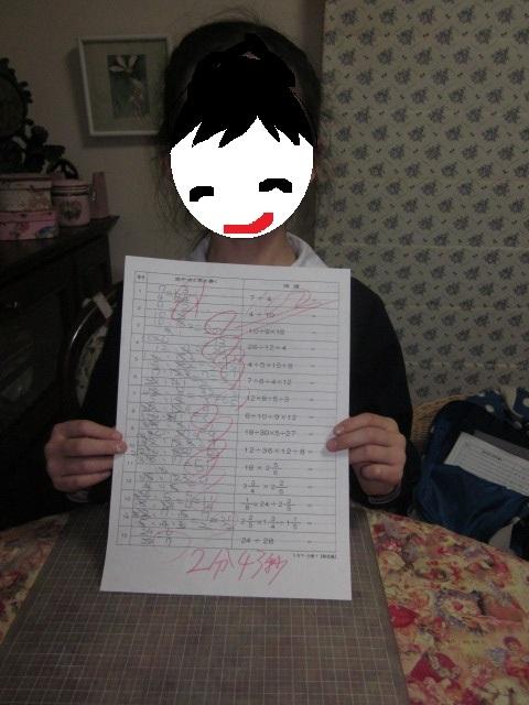 ミルク 数学習終了_f0024310_19480048.jpg
