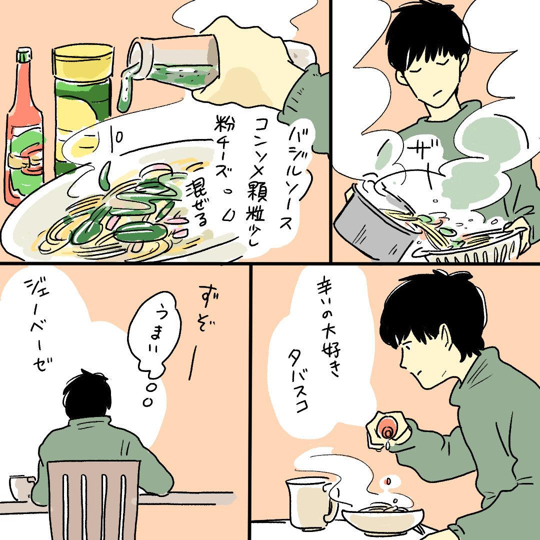 イライラして反省した朝は一人で美味しいものを作ってしまう_b0297229_15400749.jpeg