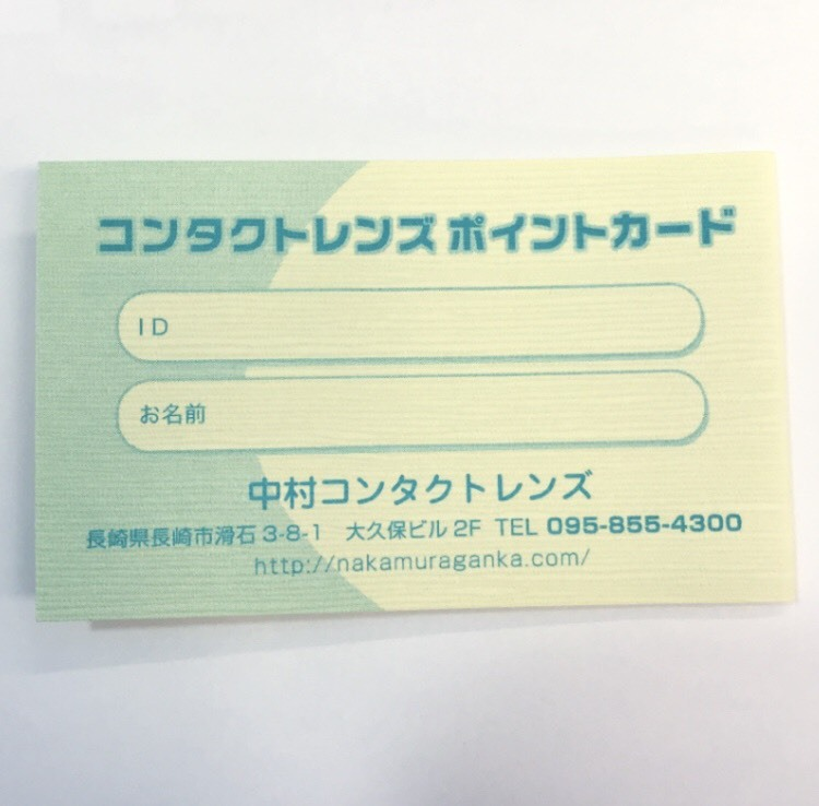 コンタクトレンズのポイントカード有効期限が延長されました!_c0318829_14445494.jpg