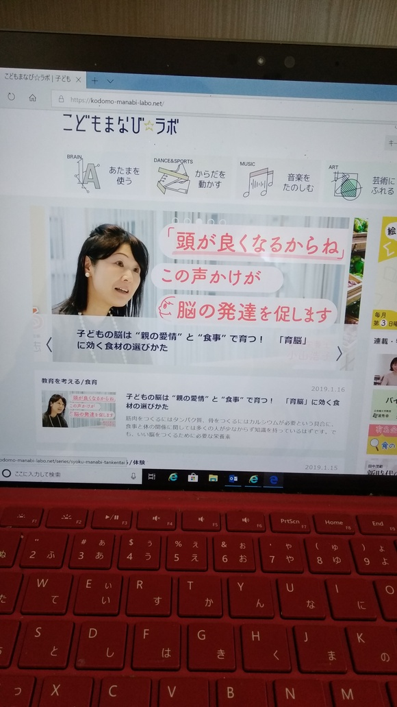 こどもまなび☆ラボ 掲載のお知らせ_b0204930_10122018.jpg