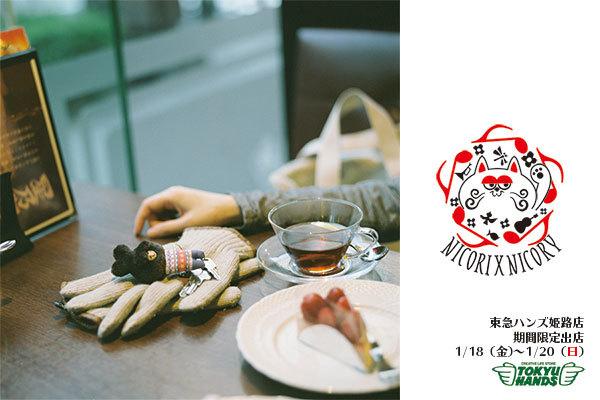 1/18(金)〜1/20(日)は、東急ハンズ姫路店に出店します!!_a0129631_08582102.jpg