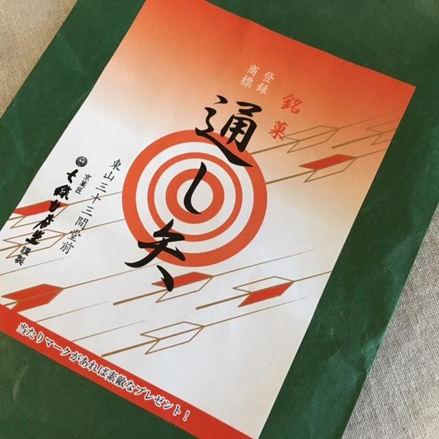 from KYOTO  季節限定 銘菓_a0165160_21400737.jpg