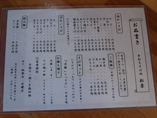 そば処 松葉 その2(天丼)_d0153062_15211091.jpg