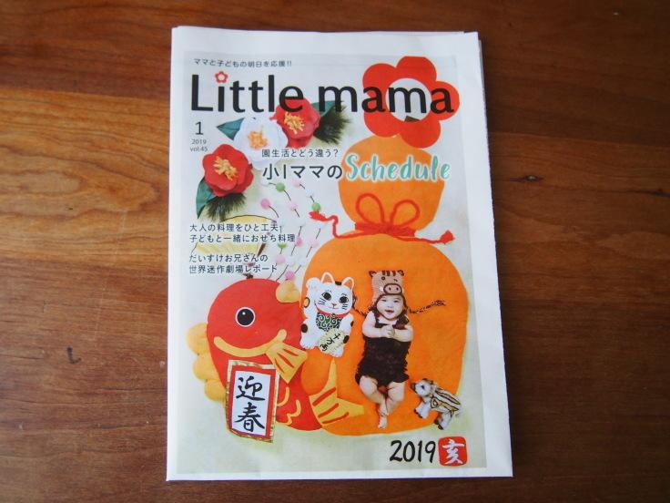 『リトルママ』1月号掲載のお知らせ_d0128268_10563053.jpg