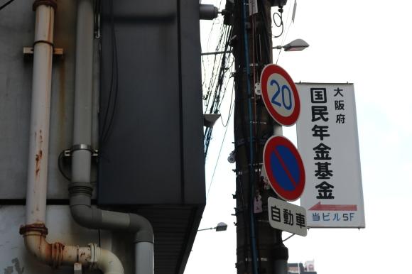 生玉表門通り商店街 (大阪市天王寺区)_c0001670_19560455.jpg