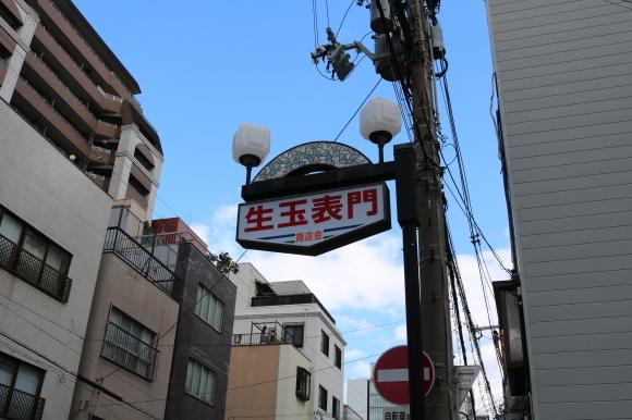 生玉表門通り商店街 (大阪市天王寺区)_c0001670_19565360.jpg