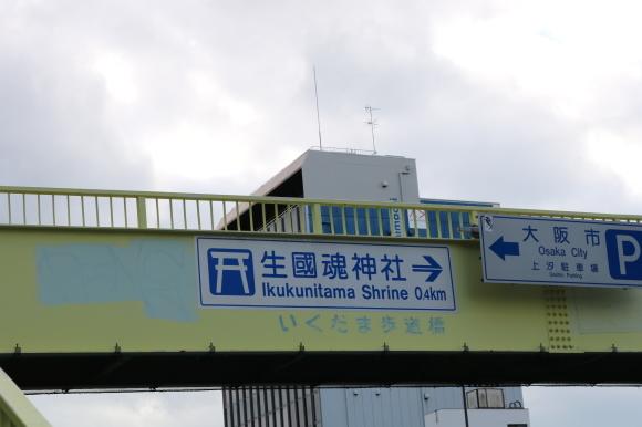 なまくにたましいじんじゃ の辺 (大阪市)_c0001670_19573814.jpg