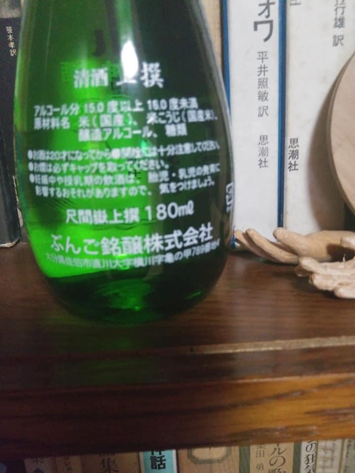 ■ご神酒「尺間嶽」を仏壇に供える■_c0061686_09395922.jpg