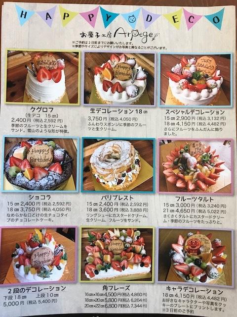 ホールケーキのご予約について_d0193795_12000439.jpg
