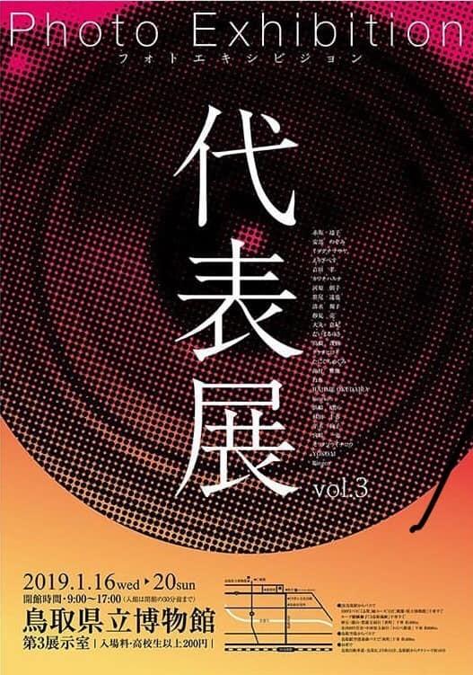 photoexhibition  代表展 vol.3  @鳥取県立博物館_e0115904_14473277.jpg