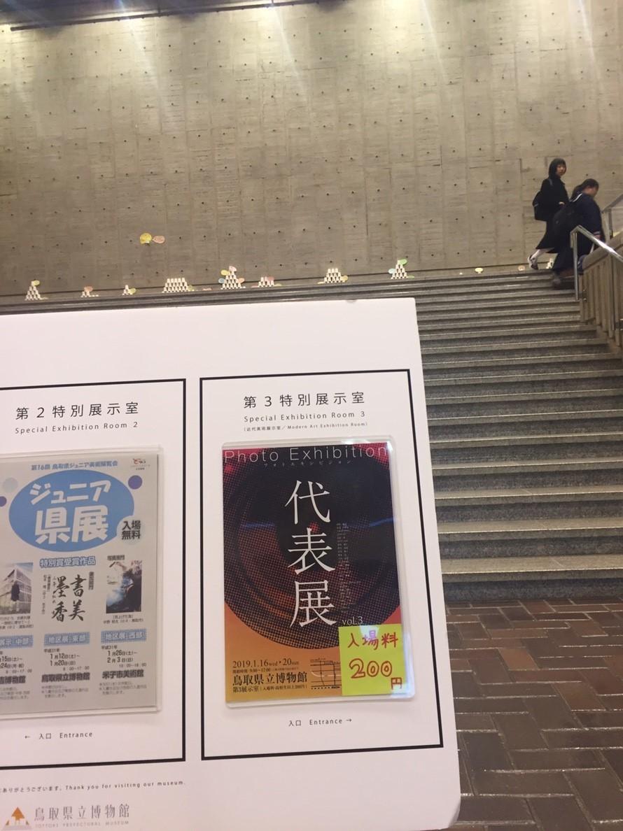 photoexhibition  代表展 vol.3  @鳥取県立博物館_e0115904_14492174.jpg